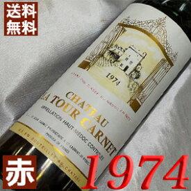 【送料無料】 1974年 シャトー・ラ・トゥール・カルネ [1974] 750ml フランス ワイン ボルドー オーメドック 赤ワイン ミディアムボディ [1974] 昭和49年 お誕生日 結婚式 結婚記念日の プレゼント に誕生年 生まれ年のワイン!