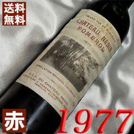 【送料無料】 1977年 シャトー・ネナン [1977] 750ml フランス ワイン ボルドー ポムロル 赤ワイン ミディアムボディ [1977] 昭和52年 お誕生日 結婚式 結婚記念日の プレゼント に誕生年 生まれ年のワイン!