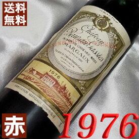 【送料無料】 1976年 シャトー・ローザン・ガシー [1976] 750ml フランス ワイン ボルドー マルゴー 赤ワイン ミディアムボディ [1976] 昭和51年 お誕生日 結婚式 結婚記念日の プレゼント に誕生年 生まれ年 wine