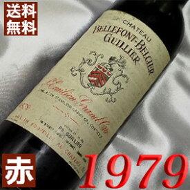【送料無料】1979年 シャトー・ベルフォン・ベルシエ ギュイーエール [1979] 750ml フランス ワイン ボルドー サンテミリオン 赤ワイン ミディアムボディ [1979] 昭和54年 お誕生日・結婚式・結婚記念日の プレゼント に誕生年・生まれ年のワイン!
