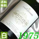 【送料無料】 白ワイン 1975年 モンルイ [1975] 750ml フランス ワイン ロワール やや辛口 カーヴ・デュアール [1975] 昭和50年 お誕生日 結婚式 結婚記念日の プレゼント に誕生年 生まれ年のワイン!