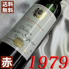 【送料無料】1979年 シャトー ボー・セジュール・ベコ [1979] 750ml フランス ワイン ボルドー サンテミリオン 赤ワイン ミディアムボディ [1979] 昭和54年 お誕生日・結婚式・結婚記念日の プレゼント に誕生年・生まれ年のワイン!