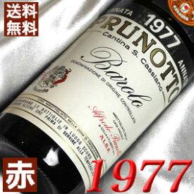 【送料無料】 1977年 バローロ [1977] 750ml イタリア ワイン ピエモンテ 赤ワイン ミディアムボディ プルノット [1977] 昭和52年 お誕生日 結婚式 結婚記念日の プレゼント に誕生年 生まれ年のワイン!