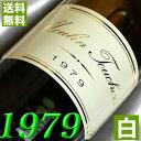 【送料無料】 1979年 白ワイン コトー・デュ・レイヨン [1979] 750ml フランス ワイン ロワール 甘口 ムーラン・トゥーシェ [1979] 昭和54年 お誕生日 結婚式 結婚記念日の