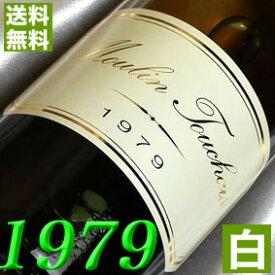 【送料無料】 1979年 白ワイン コトー・デュ・レイヨン [1979] 750ml フランス ワイン ロワール 甘口 ムーラン・トゥーシェ [1979] 昭和54年 お誕生日 結婚式 結婚記念日の プレゼント に誕生年 生まれ年のワイン!