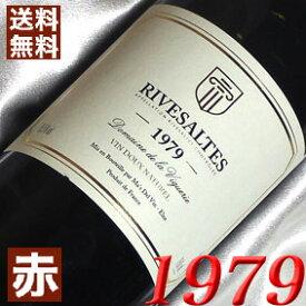【送料無料】 1979年 リヴザルト [1979] 750ml フランス ワイン ラングドック 赤ワイン 甘口 ヴィギュエリー [1979] 昭和54年 お誕生日 結婚式 結婚記念日の プレゼント に誕生年 生まれ年のワイン!