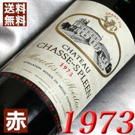 【送料無料】 1973年 シャトー・シャス・スプリーン [1973] 750ml フランス ワイン ボルドー ムーリス 赤ワイン ミディアムボディ [1973] 昭和48年 お誕生日 結婚式 結婚記念日の プレゼント に誕生年 生まれ年のワイン!