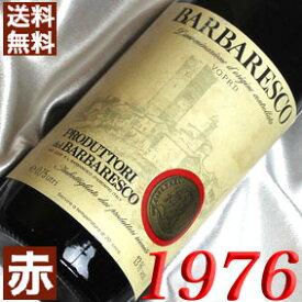 【送料無料】 1976年 バルバレスコ [1976] 750ml イタリア ワイン ピエモンテ 赤ワイン ミディアムボディ バルバレスコ生産者組合 [1976] 昭和51年 お誕生日 結婚式 結婚記念日の プレゼント に誕生年 生まれ年のワイン!