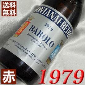 【送料無料】 1979年 バローロ [1979] 750mlイタリア ワイン ピエモンテ 赤ワイン ミディアム フォンタナフレッダ [1979] 昭和54年 お誕生日 結婚式 結婚記念日の プレゼント に生まれ年のワイン!