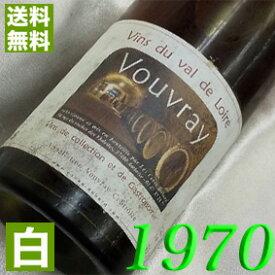 【送料無料】 1970年 白ワイン ヴーヴレ ドミ・セック [1970] 750ml フランス ワイン ロワール やや甘口 カーヴ・デュアール [1970] 昭和45年 お誕生日 結婚式 結婚記念日の プレゼント に誕生年 生まれ年のワイン!