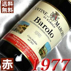 【送料無料】 1977年 バローロ・リゼルヴァ [1977] 750ml イタリア ワイン ピエモンテ 赤ワイン ミディアムボディ マルケージ・バローロ [1977] 昭和52年 お誕生日 結婚式 結婚記念日の プレゼント に誕生年 生まれ年のワイン!