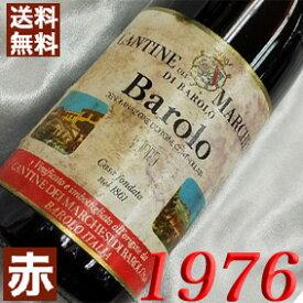 【送料無料】 1976年 バローロ [1976] 750ml イタリアワイン/ピエモンテ /赤 ワイン /ミディアムボディ/マルケージ・バローロ [1976] 昭和51年 お誕生日・結婚式・結婚記念日の プレゼント に誕生年・生まれ年のワイン!