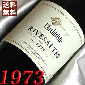 【送料無料】 1973年 リヴザルト [1973] 750ml フランス ワイン ラングドック 甘口 マス・デル・ヴァン [1973] 昭和48年 お誕生日 結婚式 結婚記念日の プレゼント に誕生年 生まれ年のワイン!