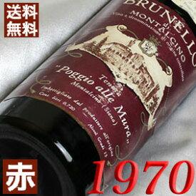 1970年 ブルネロ・ディ・モンタルチーノ [1970] 750ml イタリア ワイン トスカーナ 赤ワイン ミディアムボディ ポッジョ・アレ・ムーラ [1970] 昭和45年 お誕生日・結婚式・結婚記念日の プレゼント に誕生年・生まれ年のワイン!