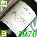 【送料無料】[1976](昭和51年)白ワイン モンルイ [1976] Montlouis [1976年] フランスワイン/ロワール/やや辛口/750ml/カーヴ・デュアール2 お誕生日・結婚式・結婚記念日のプレゼントに誕生年・生まれ年のワイン!