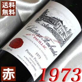 【送料無料】 1973年 シャトー・フォンバデ [1973] 750ml フランス ワイン ボルドー ポイヤック 赤ワイン ミディアムボディ [1973] 昭和48年 お誕生日 結婚式 結婚記念日の プレゼント に誕生年 生まれ年のワイン!