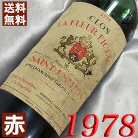 【送料無料】 1978年 クロ・ラ・フルール フィジャック [1978] 750ml フランス ワイン ボルドー サンテミリオン 赤ワイン ミディアムボディ [1978] 昭和53年 お誕生日 結婚式 結婚記念日の プレゼント に誕生年 生まれ年 wine