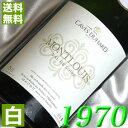【送料無料】[1970](昭和45年)白ワイン モンルイ [1970] Montlouis [1970年] フランスワイン/ロワール/やや辛口/75…