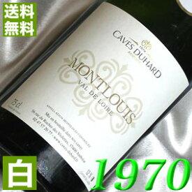 【送料無料】[1970](昭和45年)白ワイン モンルイ [1970] Montlouis [1970年] フランスワイン/ロワール/やや辛口/750ml/カーヴ・デュアール6 お誕生日・結婚式・結婚記念日のプレゼントに誕生年・生まれ年のワイン!