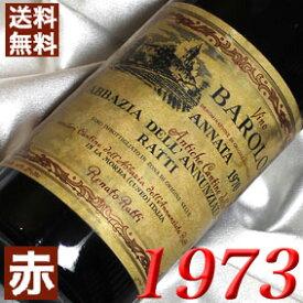 【送料無料】 1973年 バローロ [1973] 750ml イタリア ワイン ピエモンテ 赤ワイン ミディアムボディ ラッティ [1973] 昭和48年 お誕生日 結婚式 結婚記念日の プレゼント に誕生年 生まれ年 wine