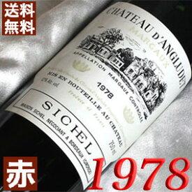 【送料無料】 1978年 シャトー・ダングリュデ [1978] 750ml フランス ワイン ボルドー マルゴー 赤ワイン ミディアムボディ [1978] 昭和53年 お誕生日 結婚式 結婚記念日の プレゼント に誕生年 生まれ年 wine