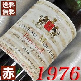 【送料無料】 1976年 シャトー・ムーリネ [1976] 750ml フランス ワイン ボルドー ポムロル 赤ワイン ミディアムボディ [1976] 昭和51年 お誕生日 結婚式 結婚記念日の プレゼント に誕生年 生まれ年 wine