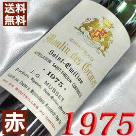【送料無料】 1975年 シャトー・ムーラン・デ・グラーヴ [1975] 750ml フランス ワイン ボルドー サンテミリオン 赤ワイン ミディアムボディ [1975] 昭和50年 お誕生日 結婚式 結婚記念日の プレゼント に誕生年 生まれ年 wine