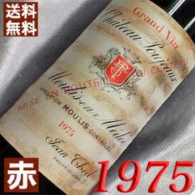【送料無料】 1975年 シャトー・プジョー [1975] 750ml フランス ワイン ボルドー ムーリス 赤ワイン ミディアムボディ [1975] 昭和50年 お誕生日 結婚式 結婚記念日の プレゼント に誕生年 生まれ年 wine