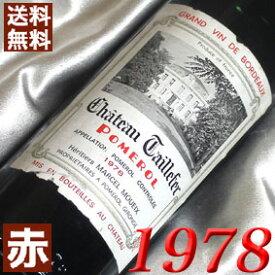 【送料無料】 1978年 シャトー・タイユフェール [1978] 750ml フランス ワイン ボルドー ポムロル 赤ワイン ミディアムボディ [1978] 昭和53年 お誕生日 結婚式 結婚記念日の プレゼント に誕生年 生まれ年のワイン!