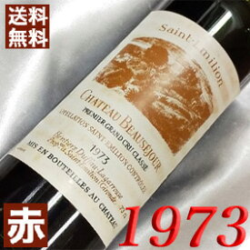 【送料無料】 1973年 シャトー・ボーセジュール デュフォー・ラガロース [1973] 750ml フランス ワイン ボルドー サンテミリオン 赤ワイン ミディアムボディ [1973] 昭和48年 お誕生日 結婚式 結婚記念日の プレゼント に誕生年 生まれ年 wine
