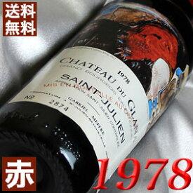 【送料無料】 1978年 シャトー・デュ・グラナ [1978] 750ml フランス ワイン ボルドー サンジュリアン 赤ワイン ミディアムボディ [1978] 昭和53年 お誕生日 結婚式 結婚記念日の プレゼント に誕生年 生まれ年 wine