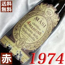 【送料無料】 1974年 アマローネ・クラシコ [1974] 750mlイタリア ワイン ヴェネト 赤ワイン ミディアムボディ マァジ [1974] 昭和49年 お誕生日 結婚式 結婚記念日の プレゼント に誕生年 生まれ年 wine