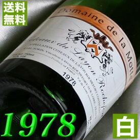 【送料無料】 1978年 白ワイン コトー・デュ・レイヨン ロッシュフォール・ドゥー [1978] 750ml フランス ワイン ロワール 甘口 ラ・モット [1978] 昭和53年 お誕生日 結婚式 結婚記念日の プレゼント に誕生年 生まれ年 wine