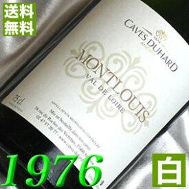 【送料無料】 1976年 白ワイン モンルイ・ドミセック [1976] 750ml フランス ワイン ロワール やや辛口 カーヴ・デュアール [1976] 昭和51年 お誕生日 結婚式 結婚記念日の プレゼント に誕生年 生まれ年 wine