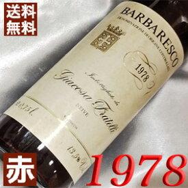 【送料無料】 1978年 バルバレスコ [1978] 750ml イタリア ワイン ピエモンテ 赤ワイン ミディアムボディ ジャコーザ・フラテッリ [1978] 昭和53年 お誕生日 結婚式 結婚記念日の プレゼント に誕生年 生まれ年のワイン!