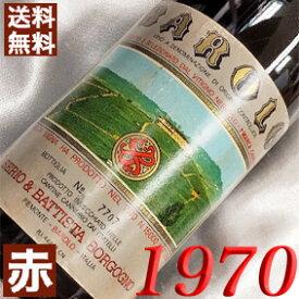 【送料無料】 1970年 バローロ [1970] 750ml イタリア ワイン ピエモンテ 赤ワイン ミディアムボディ バッティスタ・ボルゴーニョ [1970] 昭和45年 お誕生日・結婚式・結婚記念日の プレゼント に誕生年・生まれ年のワイン!
