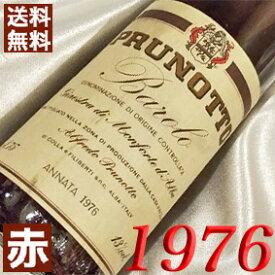 【送料無料】 1976年 バローロ・リゼルヴァ・ジネストラ [1976] 750mlイタリア ワイン ピエモンテ 赤ワイン ミディアムボディ プルノット [1976] 昭和51年 お誕生日 結婚式 結婚記念日の プレゼント に誕生年 生まれ年 wine