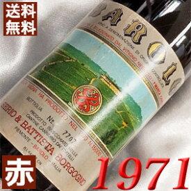 【送料無料】 1971年 バローロ [1971] 750ml イタリア ワイン ピエモンテ 赤ワイン ミディアムボディ バッティスタ・ボルゴーニョ [1971] 昭和46年 お誕生日・結婚式・結婚記念日の プレゼント に誕生年・生まれ年のワイン!