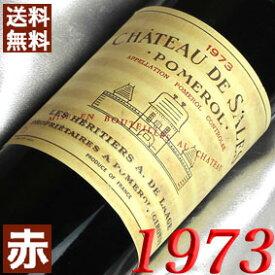 【送料無料】 1973年 シャトー・ド・サル [1973] 750ml フランス ワイン ボルドー ポムロル 赤ワイン ミディアムボディ [1973] 昭和48年 お誕生日 結婚式 結婚記念日の プレゼント に誕生年 生まれ年 wine