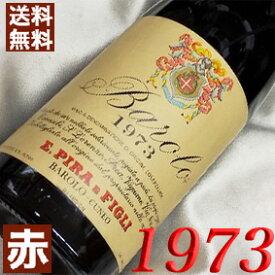 【送料無料】 1973年 バローロ [1973] 750ml イタリア ワイン ピエモンテ 赤ワイン ミディアムボディ ピラ [1973] 昭和48年 お誕生日 結婚式 結婚記念日の プレゼント に誕生年 生まれ年 wine