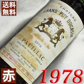 【送料無料】 1978年 シャトー・グラン・ピュイ・デュカス [1978] フランス ワイン ボルドー ポイヤック 赤ワイン ミディアムボディ [1978] 昭和53年 お誕生日 結婚式 結婚記念日の プレゼント に誕生年 生まれ年 wine