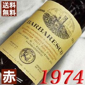 【送料無料】 1974年 バルバレスコ [1974] 750ml イタリア ワイン ピエモンテ 赤ワイン ミディアムボディ バルバレスコ生産者組合 [1974] 昭和49年 お誕生日 結婚式 結婚記念日の プレゼント に誕生年 生まれ年 wine