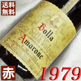 【送料無料】 1979年 レチョート・ヴァルポリチェッラ アマローネ [1979] 750ml イタリア ワイン ヴェネト 赤ワイン ミディアムボディ ボッラ [1979] 昭和54年 お誕生日 結婚式 結婚記念日の プレゼント に誕生年 生まれ年のワイン!