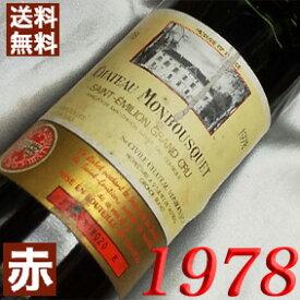 【送料無料】 1978年 シャトー・モンブスケ [1978] 750ml フランス ワイン ボルドー サンテミリオン 赤ワイン ミディアムボディ [1978] 昭和53年 お誕生日 結婚式 結婚記念日の プレゼント に誕生年 生まれ年 wine