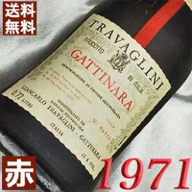【送料無料】 1971年 ガッティナーラ [1971] 750ml イタリア ワイン ピエモンテ 赤ワイン ミディアムボディ トラヴァリーニ [1971] 昭和46年 お誕生日 結婚式 結婚記念日の プレゼント に誕生年 生まれ年 wine