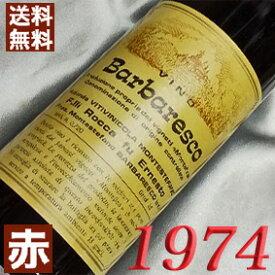 【送料無料】 1974年 バルバレスコ [1974] 750ml イタリア ワイン ピエモンテ 赤ワイン ミディアムボディ ロッカ・エルネスト [1974] 昭和49年 お誕生日 結婚式 結婚記念日の プレゼント に誕生年 生まれ年 wine