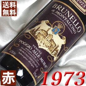 【送料無料】 1973年 ブルネロ・ディ・モンタルチーノ [1973] 750ml イタリア ワイン トスカーナ 赤ワイン ミディアムボディ ポッジョ・アレ・ムーラ [1973] 昭和48年 お誕生日 結婚式 結婚記念日の プレゼント に誕生年 生まれ年 wine