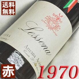 【送料無料】 1970年 レッソーナ [1970] 750mlイタリア ワイン ピエモンテ 赤ワイン ミディアムボディ セッラ [1970] 昭和45年 お誕生日・結婚式・結婚記念日の プレゼント に誕生年・生まれ年 wine