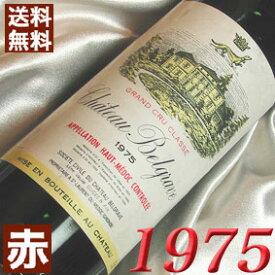 【送料無料】 1975年 シャトー・ベルグラーヴ [1975] 750ml フランス ワイン ボルドー オー・メドック 赤ワイン ミディアムボディ [1975] 昭和50年 お誕生日 結婚式 結婚記念日の プレゼント に誕生年 生まれ年のワイン!