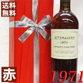 【送料無料】 1971年 リヴザルト [1971] 750ml オリジナル木箱・ラッピング付き Rivesaltes フランス ワイン ラングドック 赤ワイン 甘口 カセノブ [1971] 昭和46年 記念日 お誕生日の プレゼント に誕生年 生まれ年 wine